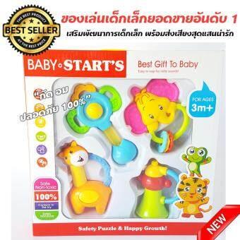 Baby-Star ของเล่นเด็กเล็ก เครื่องดนตรีแสนน่ารัก ของเล่นสุดพิเศษของลูกน้อย กัด อม Non-Toxic ปลอดภัย 100 %