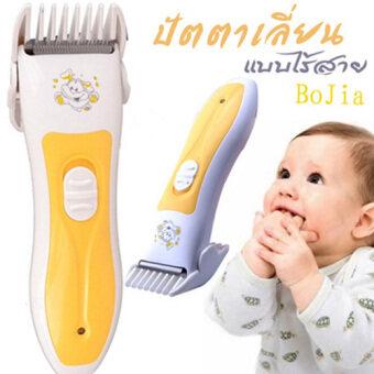 Kids Toys ปัตตาเลี่ยนตัดผมเด็กไร้สาย bojia baby hair Clipper BJ-588