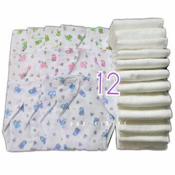 BABYKIDS95 กางเกงผ้าอ้อมสาลู +แผ่นซับ ซักได้ เด็กแรกเกิด-1ขวบ คละลาย 12 ตัว
