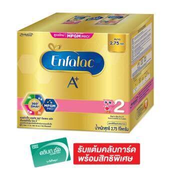 ENFALAC เอนฟาแลค เอพลัส 2 360ํ ดีเอชเอพลัส เอ็มเอฟจีเอ็ม โปร 2750 กรัม