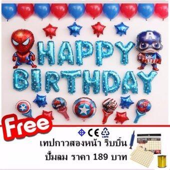 CHANEE Balloon Happy Birthday Set Hero ลูกโป่งอลูมิเนียมฟลอยด์ - 38 ชิ้น แถมฟรี เทปกาวสองหน้า ปั้มลมและริบบิ้น