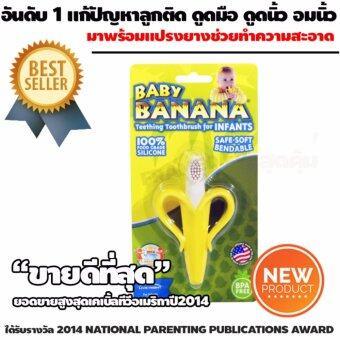 แก้ปัญหาลูกอมนิ้ว ลูกดูดนิ้ว พฤติกรรมเด็กติวนิ้ว ด้วย Baby Banana Brush ยางกัด ยางกัดเด็ก ปลอดภัย ยางนิ่ม สินค้ายอดนิยมอันดับ 1 ในอเมริกา การันตีด้วยรางวัล 2014 National parenting publications award มั่นใจปลอดภัย 100%