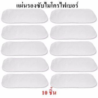 แผ่นซับไมโครไฟเบอร์ ผ้าซับในผ้าอ้อม ผ้าซับปัสสาวะ รองในกางเกงผ้าอ้อมซักได้ คุ้มสุดๆ 10 ชิ้น (สีขาว)