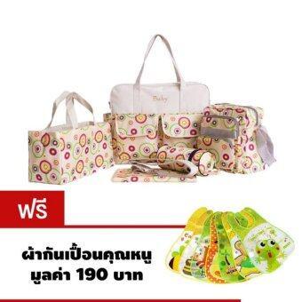 ชุดกระเป๋าคุณแม่ MOM-01 แถมฟรีผ้ากันเปื้อนคุณหนูมูลค่า 190 บาท