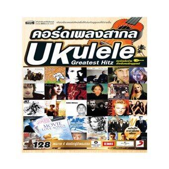 คอร์ดเพลงสากล Ukulele Greatest Hitz