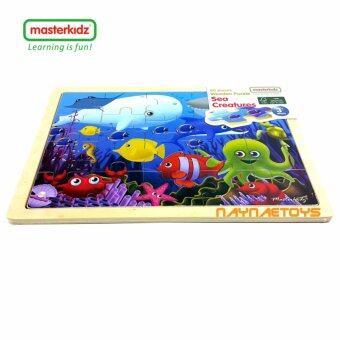 MASTERKIDZ ตัวต่อ จิ๊กซอ ไม้ 20 ชิ้น ชุด Sea Creatures เสริมสร้างพัฒนาการเด็ก