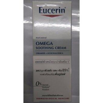 Eucerin AtoControl Omega Soothing Cream ผิวอักเสบ แห้ง แดงและคัน ผื่นภูมิแพ้ ceremide +LICOCHALCONE A 50 ml. (image 4)