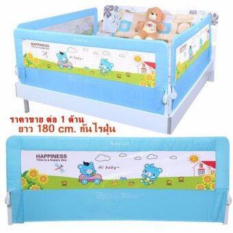 Baby Gift ที่กั้นเตียง ยาว 180 cm สูง 69 cm - สีฟ้า