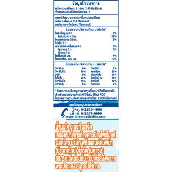 ขายยกลัง Foremost นม UHT 180 มล. รสจืด (48 กล่อง/ลัง) (image 1)