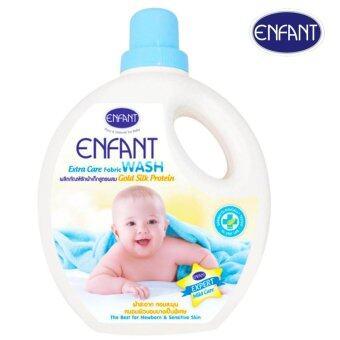 Enfant Extra Care Fabric Wash ผลิตภัณฑ์ซักผ้าสำหรับเด็กแรกเกิดและถนอมผิวบอบบาง สูตรผสม Gold Silk Protein 1000ml.