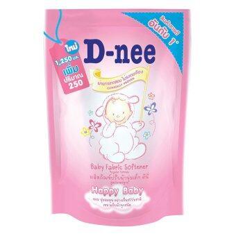 ขายยกลัง! D-nee น้ำยาปรับผ้านุ่ม Happy Baby ชนิดเติม ขนาด 1250 มล. (6 ถุง/ลัง) พิเศษ! เพิ่มปริมาณ 250 มล./ถุง