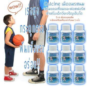 Calcine แคลซีน เม็ดอมรสนม เสริมแคลเซี่ยมและฟอสฟอรัส สำหรับเด็กวัยเจริญเติบโต เร่งส่วนสูง กระดูก ฟัน แข็งแรง รสนม 100 เม็ด 9 ชิ้น