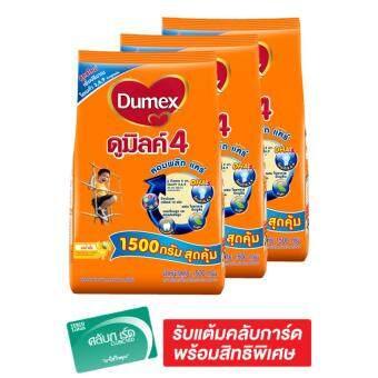 DUMEX ดูเม็กซ์ นมผง ดูมิลค์ สูตร 4 รสน้ำผึ้ง 1500 กรัม (แพ็ค 3 ถุง)