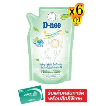 D-NEE ดีนี่ น้ำยาปรับผ้านุ่ม - ถุงเติม 600 มล. - สีเขียว (แพ็ค 6 ถุง)