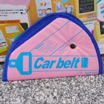 Seat Belts & Padding ที่ปรับระดับเข็มขัดนิรภัย สำหรับเด็ก ไม่ต้องใช้คาร์ซีท รุ่น : H1289