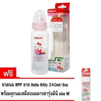 Pigeon ขวดนม RPP ลาย Hello Kitty 240ml/8oz พร้อมจุกนมเสมือนนมมารดารุ่นมินิ size M ซื้อ 1 แถม 1