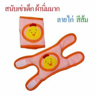 Pirchy Shop สนับเข่าเด็ก ผ้านุ่ม ปลอดภัย ลายไก่ (สีส้ม)