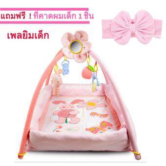 เพลยิม ที่นอนเด็ก เปลเด็ก ของเล่นเสริมพัฒนาการ ที่นอนเด็กแรกเกิด ที่นอนเด็กอ่อน เบาะนอนทารก สีชมพู
