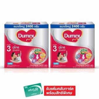 DUMEX ดูเม็กซ์ นมผง ดูโกร 3 ซูเปอร์มิกซ์ รสจืด 2400 กรัม (แพ็ค 2 กล่อง)