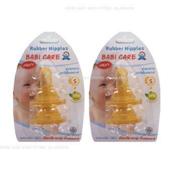 Babi Care จุกนมยางธรรมชาติ 0-3 เดือน ไซส์ S รุ่น คลาสสิค 2ชิ้น/แพ็ค (แพ็ค 2)