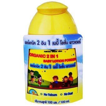 AIMTHAI Organic 2 in 1 For Kids Baby Lotion Powderแป้งเด็กเนื้อโลชั่น สูตรพิเศษ จากธรรมชาติ สำหรับ ดูแลผิวลูกน้อย สูตรออร์แกนิค