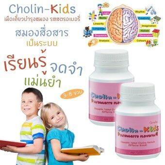 Cholin Strawberry Flavor for Kids คลิน-คิดส์ บำรุงระบบประสาท การทำงานของกล้ามเนื้อสมอง สมองปลอดโปร่ง เรียนรู้และจดจำได้แม่นยำ 100 เม็ด 2 ชิ้น