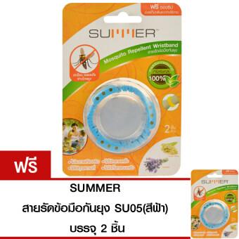 (ซื้อ1แถม1) SUMMER สายรัดข้อมือกันยุง SU05 (สีฟ้า) บรรจุ 2 ชิ้น