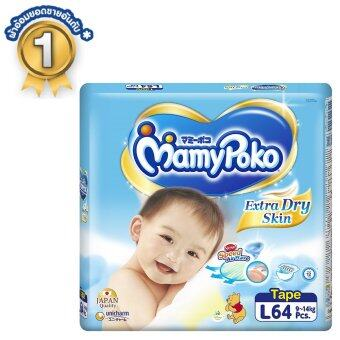 Mamy Poko แบบเทป รุ่น Extra Dry Skin ไซส์ L รวม 64 ชิ้น