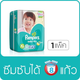 Pampers ไซส์ XL แพ็คละ 40 ชิ้น ผ้าอ้อมเด็กแบบเทป รุ่น Baby Dry