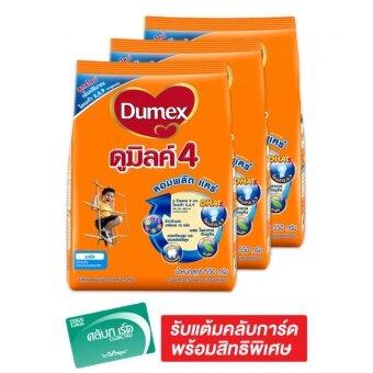 DUMEX ดูเม็กซ์ นมผงสำหรับเด็ก ดูมิลค์ 4 รสจืด 550 กรัม (แพ็ค 3 ถุง)