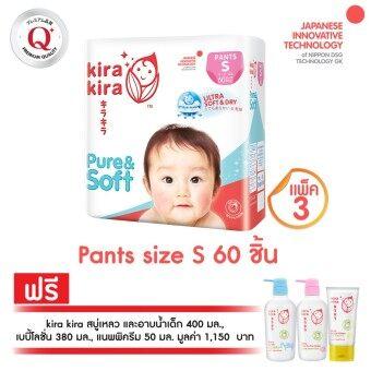 ขายยกลัง! กางเกงผ้าอ้อม คิระ คิระ ไซส์ S 3 แพ็ค 180 ชิ้น (แพ็คละ 60 ชิ้น) ฟรี! Kira Kira Baby Care