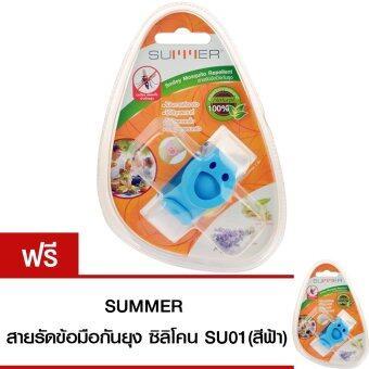 (ซื้อ1แถม1) SUMMER สายรัดข้อมือกันยุง ซิลิโคน SU01 (สีฟ้า)
