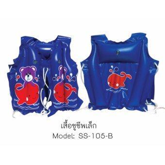 TOYLAND เสื้อชูชีพ เป่าลม สำหรับเด็ก 1-3 ปี สีน้ำเงิน