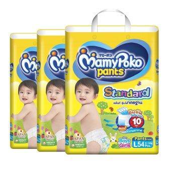 ขายยกลัง! Mamy Poko กางเกงผ้าอ้อม รุ่น Standard ไซส์ L ขนาด 3 แพ็ค แพ็คละ 54 ชิ้น (ทั้งหมด 162 ชิ้น )