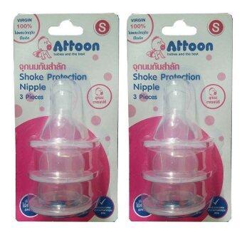 Attoon จุกนมยาง กันสำลัก ไซส์ S (แพ็ค 6 ชิ้น)