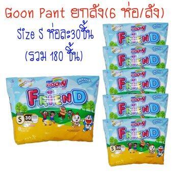GOO.N Friend Pant กางเกงผ้าอ้อมเด็ก Jumbo ไซส์ S จำนวน30ชิ้น/ห่อ(ยกลังรวม 6 ห่อ 180 ชิ้น)