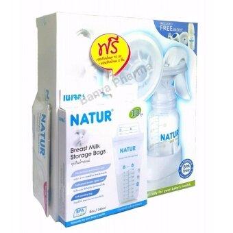 Natur breast pump ชุดปั้มนม แบบโยก แถมฟรี ถุงเก็บน้ำนม 10 ถุง และแผ่นซับน้ำนม 2 ชิ้น