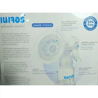 Natur breast pump ชุดปั้มนม แบบโยก แถมฟรี ถุงเก็บน้ำนม 10 ถุง และแผ่นซับน้ำนม 2 ชิ้น (image 2)