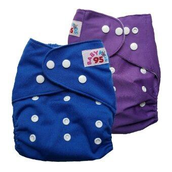 BABYKIDS95 กางเกงผ้าอ้อมกันน้ำ ไซส์เด็ก 3-16กก. เซ็ท 2ตัว (สีน้ำเงิน/สีม่วง)