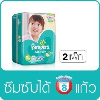 ซื้อ 2 แพ็คคุ้มกว่า! ผ้าอ้อมเด็ก Pampers แบบเทป รุ่น Baby Dry ไซส์ XL รวม 80 ชิ้น