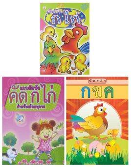 Athens Publishing ชุดเสริมทักษะ กไก่ สามเล่ม