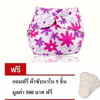 กางเกงผ้าอ้อมซักได้ กางเกงผ้าอ้อมกันน้ำ ซับฉี่ แบบกระดุม ปรับ size ได้ (แถมฟรี แผ่นซับไมโครไฟเบอร์ 5 ผืน) (ลายการ์ตูนดอกไม้สีม่วง)