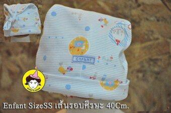 Enfant หมวกเด็กอ่อน สีฟ้า Size SS เส้นรอบศรีษะ 40 ซม.