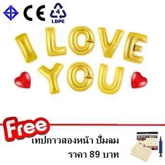 CHANEE Balloon I Love You ลูกโป่งอลูมิเนียมฟลอยด์ - 10 ชิ้น แถมฟรี เทปกาวสองหน้า ปั้มลม