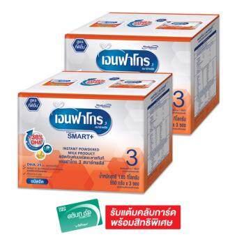 ENFAGROW เอนฟาโกร นมผงสำหรับเด็ก 3 สมาร์ทพลัส รสจืด 1650 กรัม (แพ็ค 2 กล่อง)