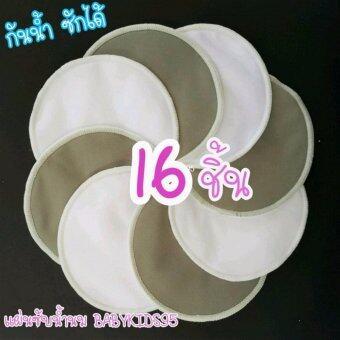 BABYKIDS95 แผ่นซับน้ำนม ซักได้ กันน้ำ 16 ชิ้น (สีขาว/เทา)