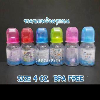 BABYKIDS95 ขวดนม 4 oz. พร้อมจุกนม BPA FREE คละลาย/สี 6 ขวด