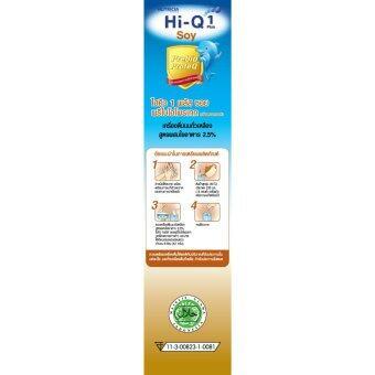 HI-Q ไฮคิว นมถั่วเหลืองสูตรผสมใยอาหาร 1 พลัส ซอย 400 กรัม (แพ็ค 3 กล่อง) (image 3)