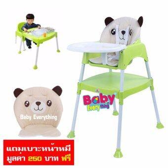 Baby High Chair เก้าอี้ทานข้าวทรงสูง ปรับระดับได้ 3in1 -สีเขียว
