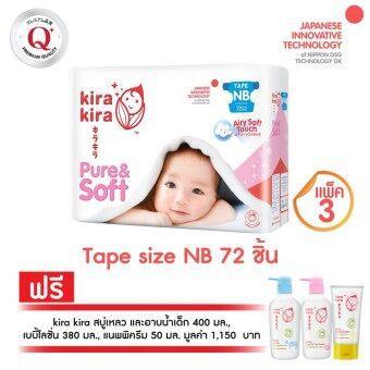 ขายยกลัง! ผ้าอ้อมแบบเทป คิระ คิระ ไซส์ NB 3 แพ็ค 216 ชิ้น (แพ็คละ 72 ชิ้น) ฟรี! Kira Kira Baby Care